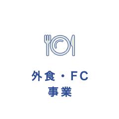 外食・FC事業